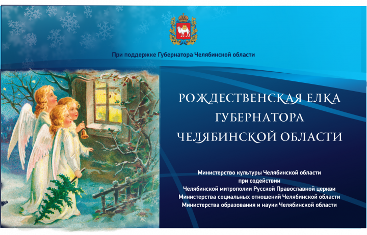 Около 100 ребят из Еткульского района приглашены на Рождественские ёлки губернатора